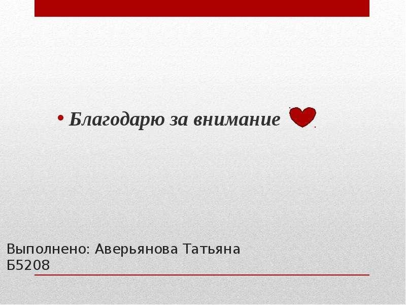 Выполнено: Аверьянова Татьяна Б5208 Благодарю за внимание