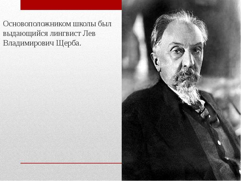Основоположником школы был выдающийся лингвист Лев Владимирович Щерба.