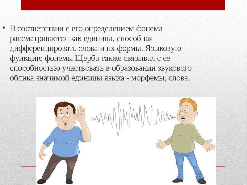 В соответствии с его определением фонема рассматривается как единица, способная дифференцировать сло