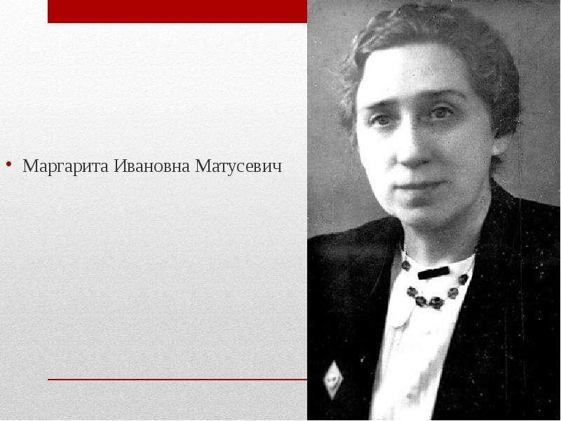 Маргарита Ивановна Матусевич
