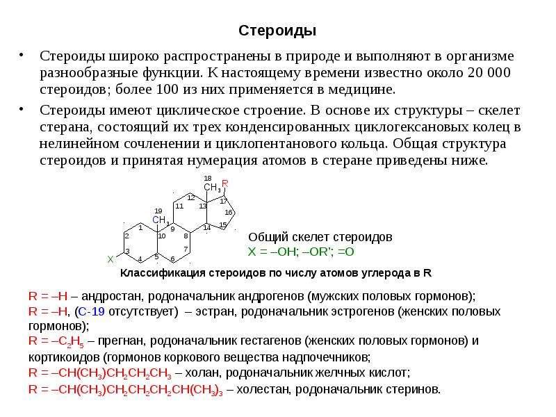 Стероиды Стероиды широко распространены в природе и выполняют в организме разнообразные функции. К н