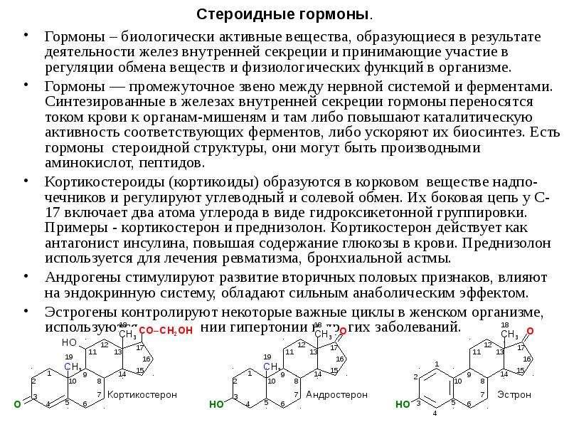 Стероидные гормоны. Гормоны – биологически активные вещества, образующиеся в результате деятельности