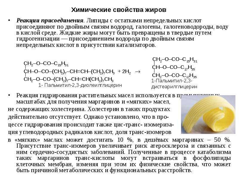 Химические свойства жиров Реакции присоединения. Липиды с остатками непредельных кислот присоединяют