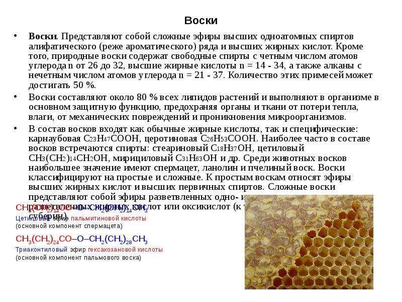 Воски Воски. Представляют собой сложные эфиры высших одноатомных спиртов алифатического (реже аромат