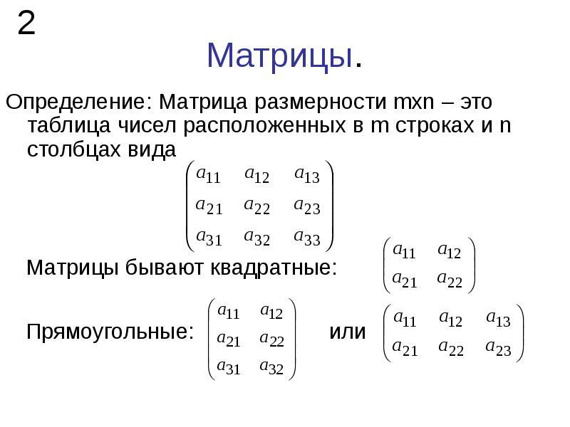 Матрицы. Определение: Матрица размерности mxn – это таблица чисел расположенных в m строках и n стол