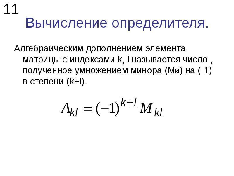 Вычисление определителя. Алгебраическим дополнением элемента матрицы с индексами k, l называется чис