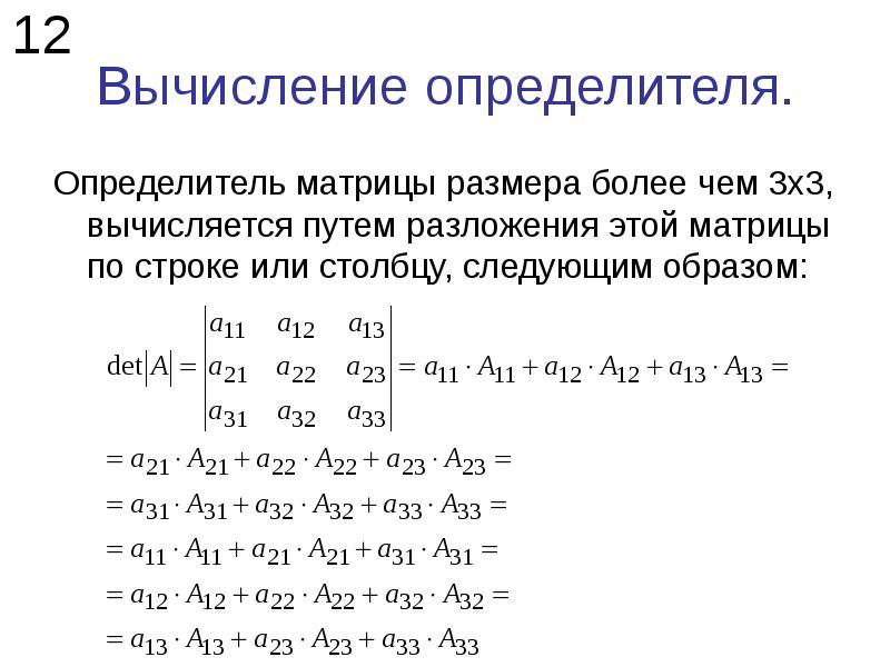 Вычисление определителя. Определитель матрицы размера более чем 3х3, вычисляется путем разложения эт