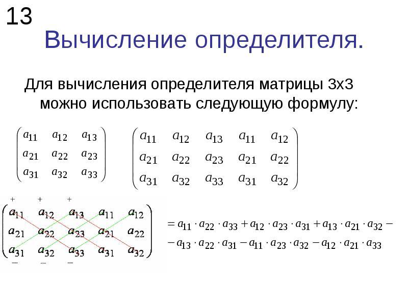 Вычисление определителя. Для вычисления определителя матрицы 3х3 можно использовать следующую формул