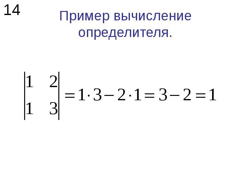 Пример вычисление определителя.