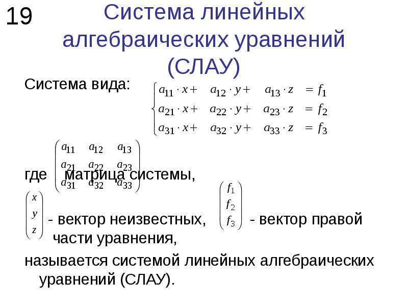 Система линейных алгебраических уравнений (СЛАУ) Система вида: где матрица системы, - вектор неизвес