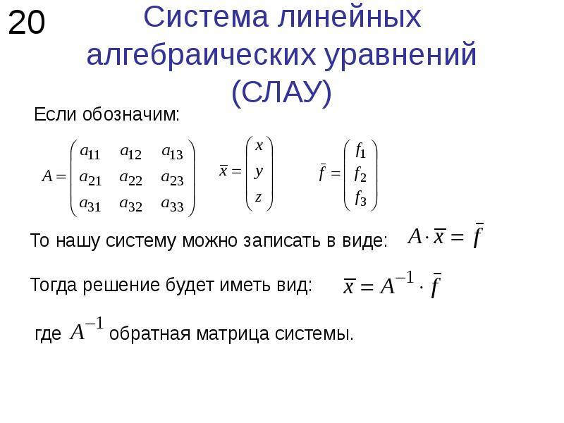 Система линейных алгебраических уравнений (СЛАУ) Если обозначим: