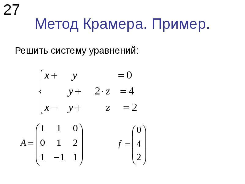 Метод Крамера. Пример. Решить систему уравнений: