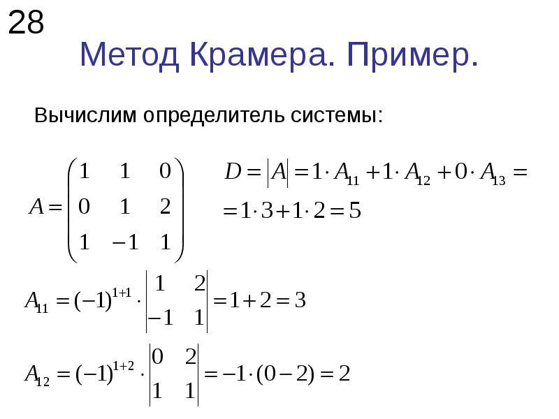 Метод Крамера. Пример. Вычислим определитель системы:
