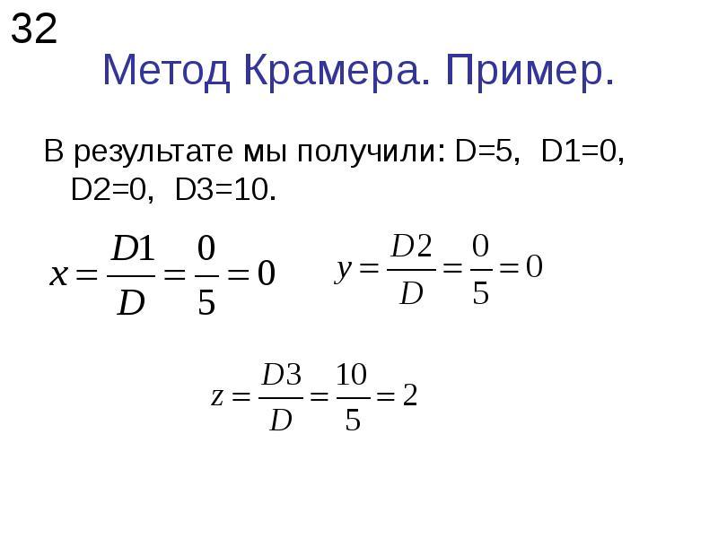 Метод Крамера. Пример. В результате мы получили: D=5, D1=0, D2=0, D3=10.