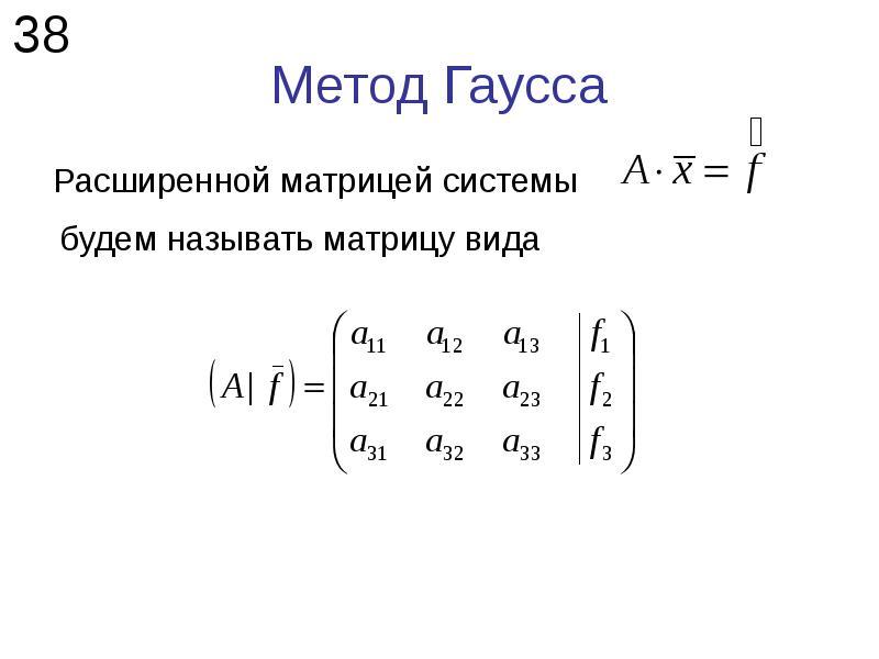 Метод Гаусса Расширенной матрицей системы