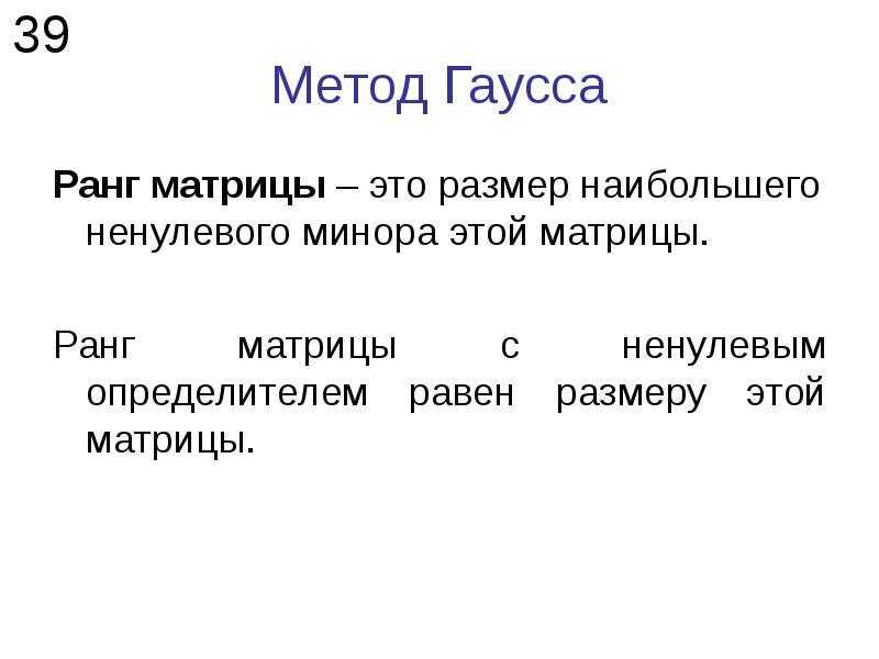 Метод Гаусса Ранг матрицы – это размер наибольшего ненулевого минора этой матрицы. Ранг матрицы с не
