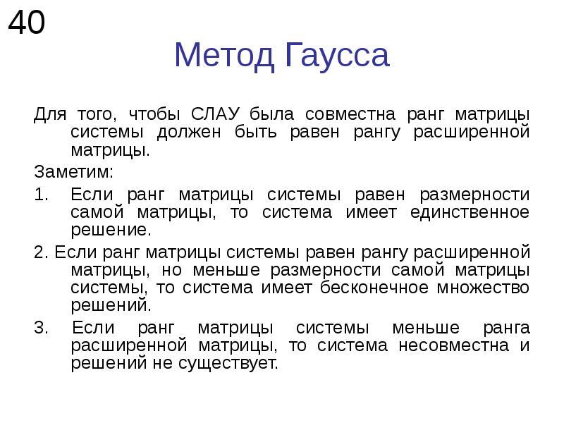 Метод Гаусса Для того, чтобы СЛАУ была совместна ранг матрицы системы должен быть равен рангу расшир