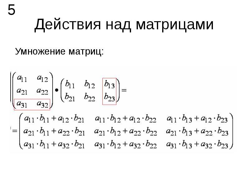 Действия над матрицами Умножение матриц: