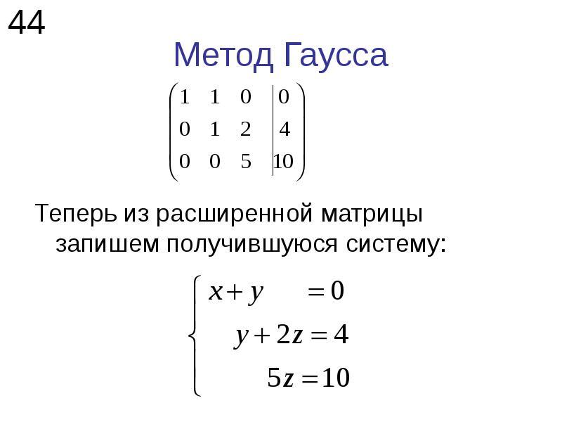 Метод Гаусса