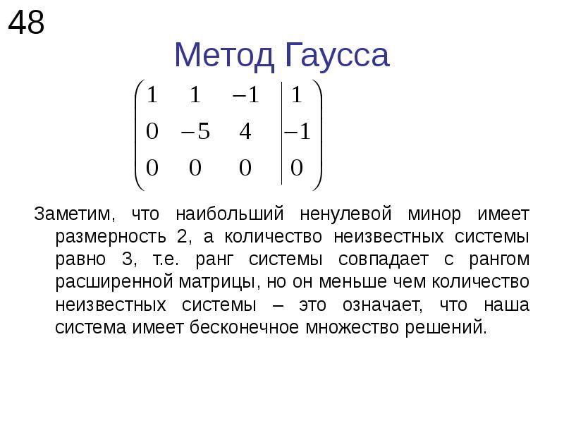 Метод Гаусса Заметим, что наибольший ненулевой минор имеет размерность 2, а количество неизвестных с