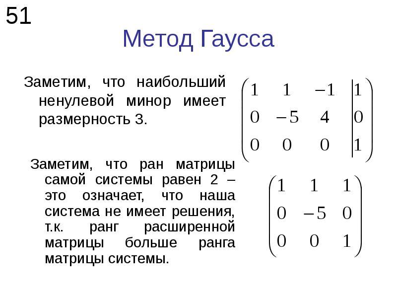 Метод Гаусса Заметим, что наибольший ненулевой минор имеет размерность 3.