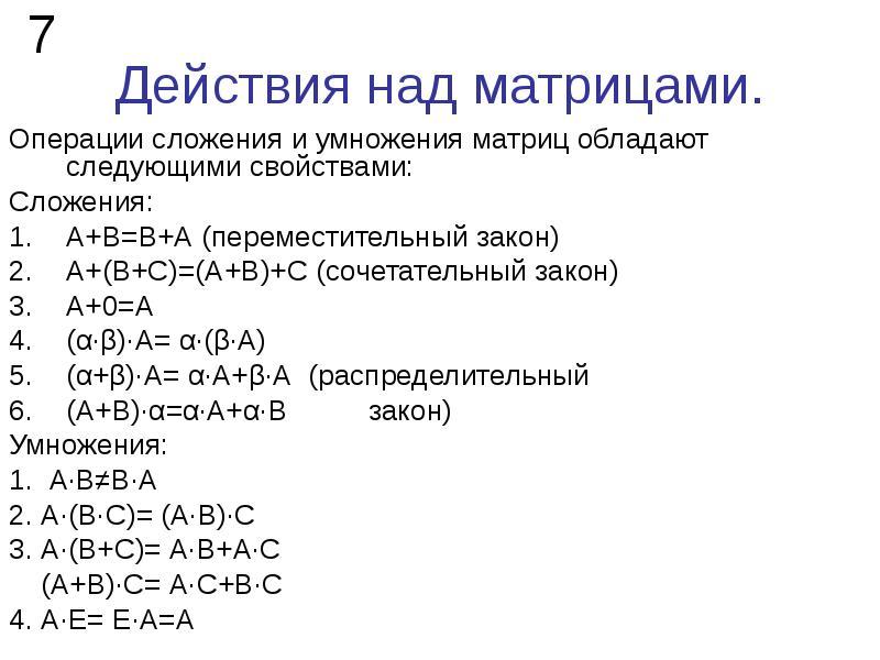 Действия над матрицами. Операции сложения и умножения матриц обладают следующими свойствами: Сложени