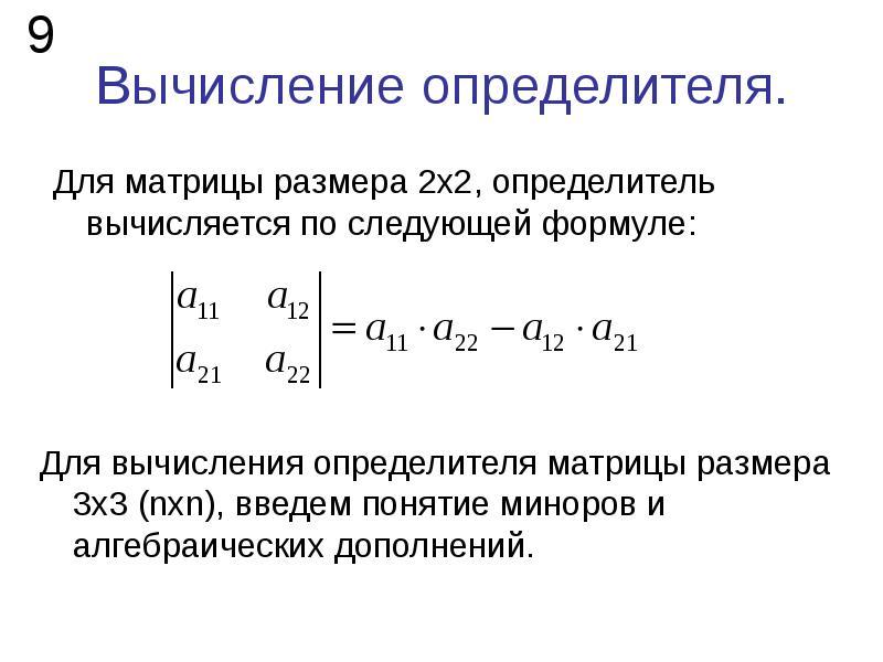 Вычисление определителя. Для матрицы размера 2х2, определитель вычисляется по следующей формуле: