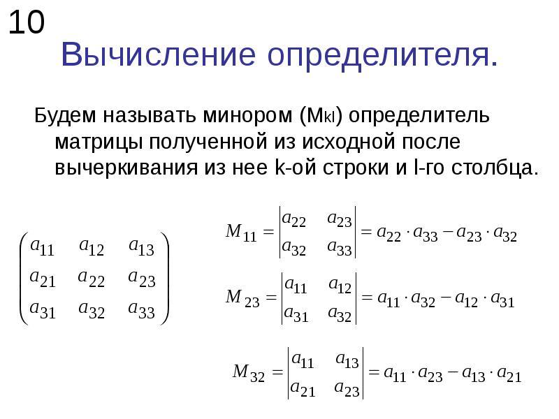 Вычисление определителя. Будем называть минором (Mkl) определитель матрицы полученной из исходной по