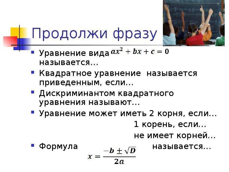 Продолжи фразу Уравнение вида называется… Квадратное уравнение называется приведенным, если… Дискрим
