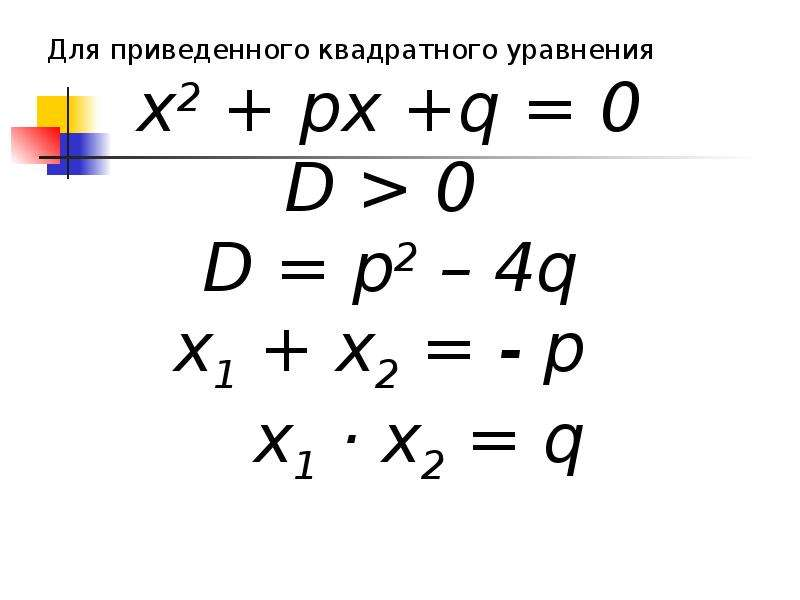 Теорема Виета. Зависимость между корнями уравнения и его коэффициентами, слайд 15