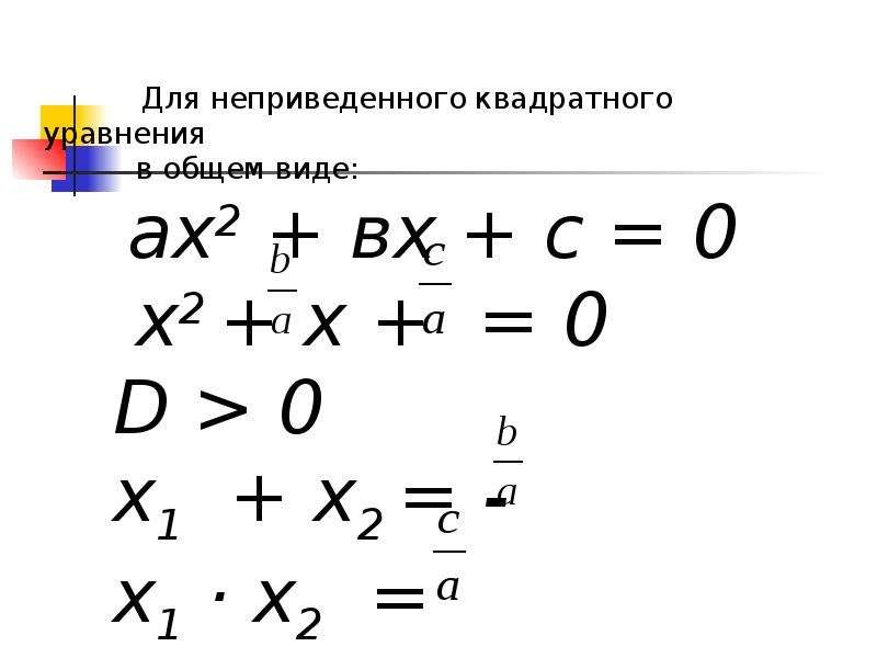 Теорема Виета. Зависимость между корнями уравнения и его коэффициентами, слайд 16