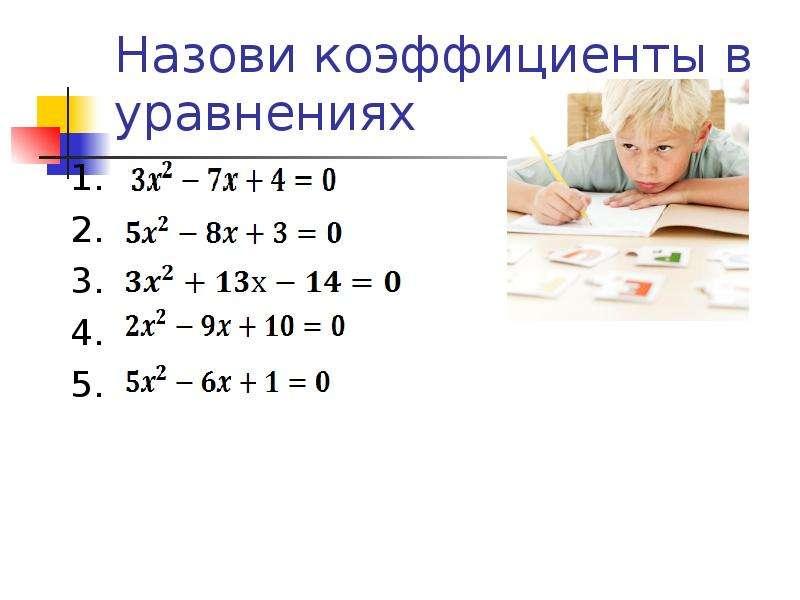 Назови коэффициенты в уравнениях 1. 2. 3. 4. 5.