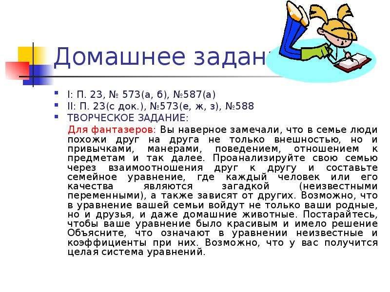 Домашнее задание I: П. 23, № 573(а, б), №587(а) II: П. 23(с док. ), №573(е, ж, з), №588 ТВОРЧЕСКОЕ З