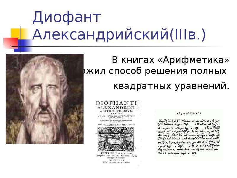 Диофант Александрийский(IIIв. ) В книгах «Арифметика» изложил способ решения полных квадратных уравн