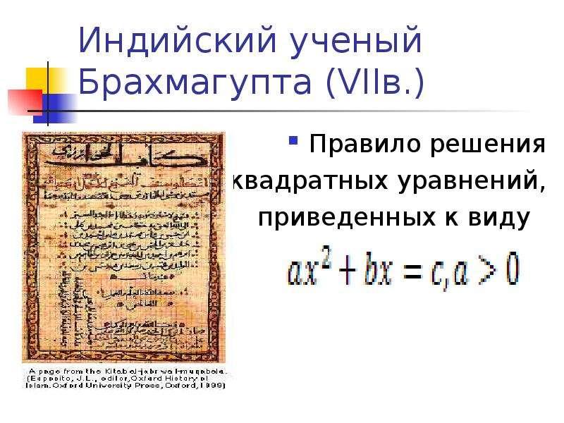 Индийский ученый Брахмагупта (VIIв. ) Правило решения квадратных уравнений, приведенных к виду