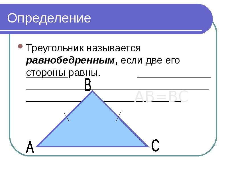 Определение Треугольник называется равнобедренным, если две его стороны равны.