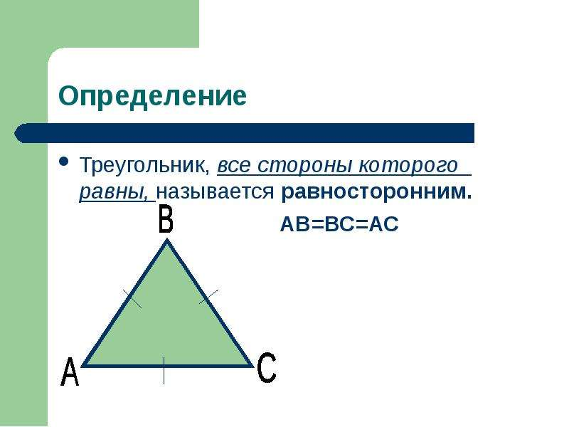 Треугольник, все стороны которого равны, называется равносторонним. Треугольник, все стороны которог