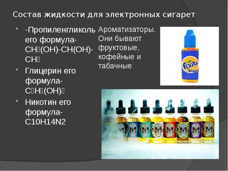 Состав жидкости для электронных сигарет -Пропиленгликоль его формула- CH₂(OH)-CH(OH)-CH₃ Глицерин ег