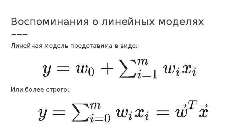 Воспоминания о линейных моделях Линейная модель представима в виде: