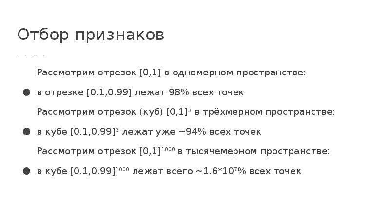 Отбор признаков Рассмотрим отрезок [0,1] в одномерном пространстве: в отрезке [0. 1,0. 99] лежат 98%