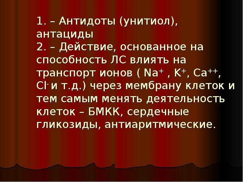 1. – Антидоты (унитиол), антациды 2. – Действие, основанное на способность ЛС влиять на транспорт ио
