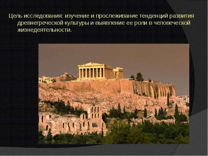 культура древней греции фото и описание бисероплетения