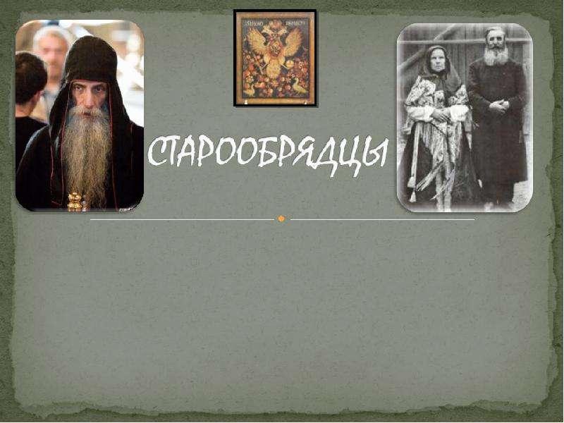 Презентация Старообрядцы. Старообрядческая церковь св. Георгия Победоносца