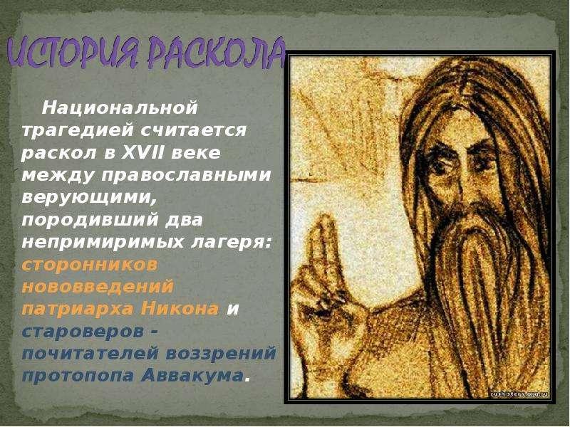 Национальной трагедией считается раскол в XVII веке между православными верующими, породивший два не