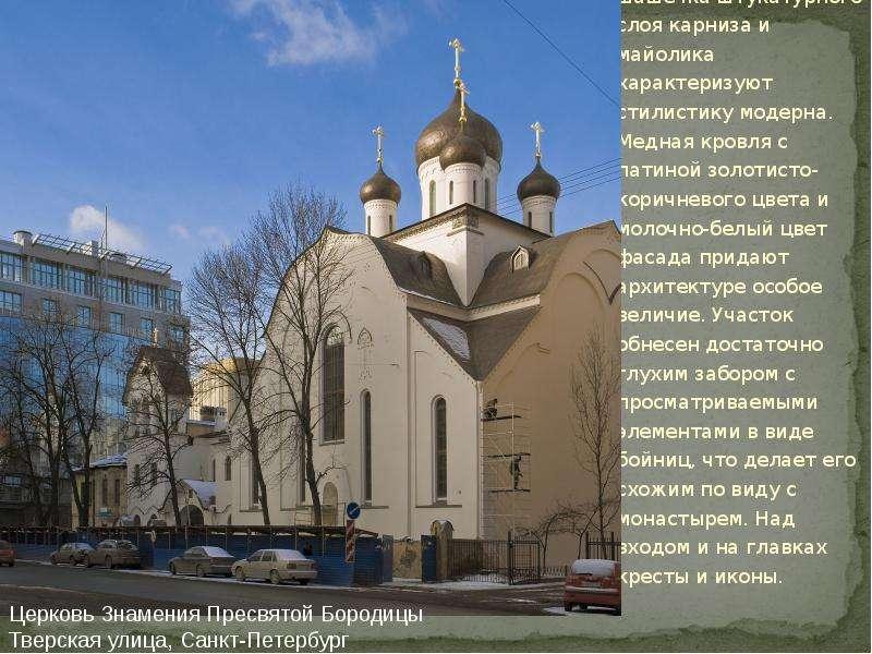 Храм имеет псковско-новгородские черты, а шашечка штукатурного слоя карниза и майолика характеризуют