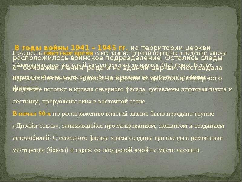 В годы войны 1941 – 1945 гг. на территории церкви расположилось воинское подразделение. Остались сле