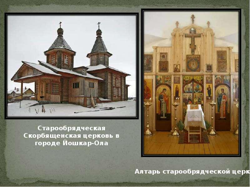 Старообрядцы. Старообрядческая церковь св. Георгия Победоносца, слайд 16