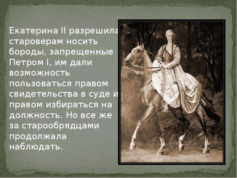 Екатерина II разрешила староверам носить бороды, запрещенные Петром I, им дали возможность пользоват