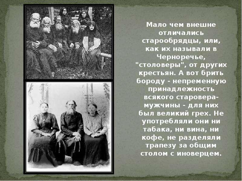 """Мало чем внешне отличались старообрядцы, или, как их называли в Черноречье, """"столоверы"""", о"""