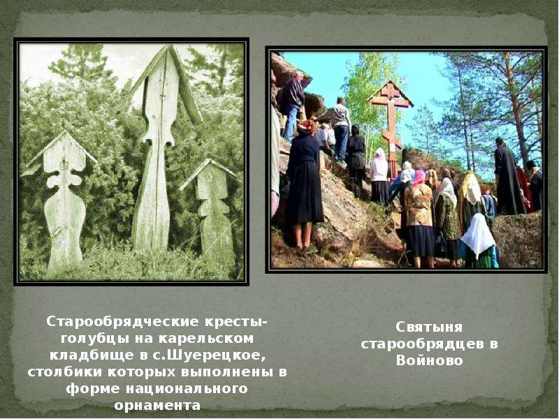 Старообрядцы. Старообрядческая церковь св. Георгия Победоносца, слайд 19